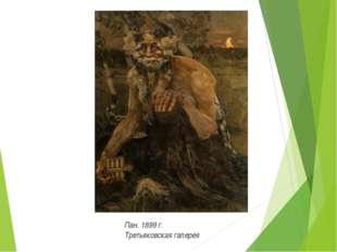 Пан.1899 г. Третьяковская галерея