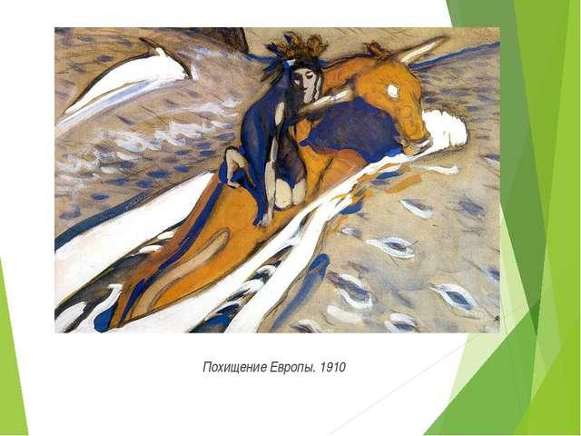 Похищение Европы. 1910