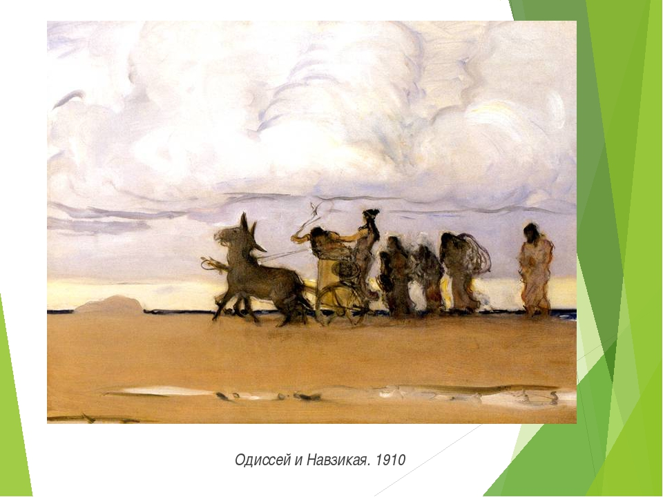 Одиссей и Навзикая. 1910