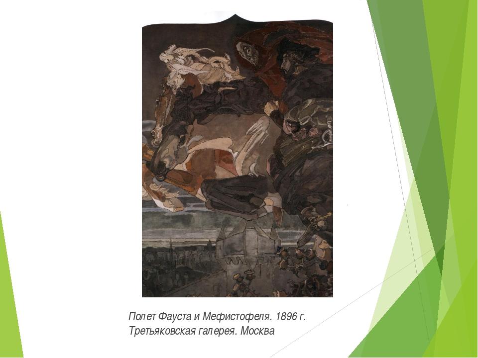 Полет Фауста и Мефистофеля.1896 г. Третьяковская галерея. Москва