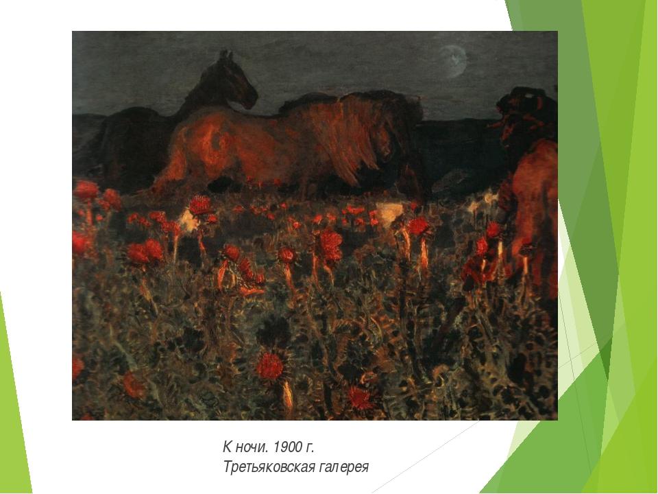 К ночи.1900 г. Третьяковская галерея