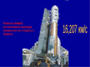 Ракета Atlas5 установила рекорд скорости по старту с Земли