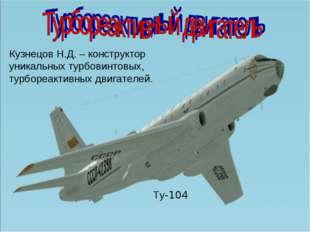 Ту-104 Кузнецов Н.Д. – конструктор уникальных турбовинтовых, турбореактивных