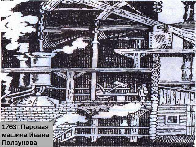 1763г Паровая машина Ивана Ползунова