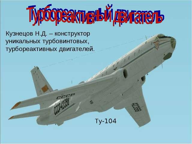 Ту-104 Кузнецов Н.Д. – конструктор уникальных турбовинтовых, турбореактивных...