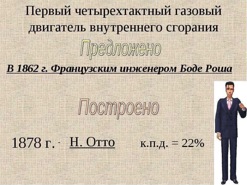 Первый четырехтактный газовый двигатель внутреннего сгорания 1878 г. Н. Отто...