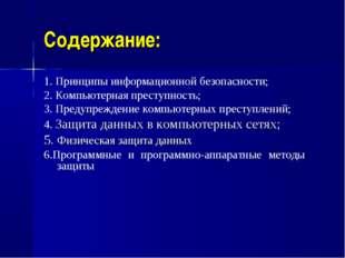 Содержание: 1. Принципы информационной безопасности; 2. Компьютерная преступн