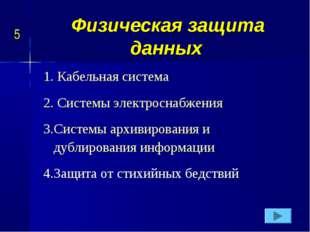 Физическая защита данных 1. Кабельная система 2. Системы электроснабжения 3.С