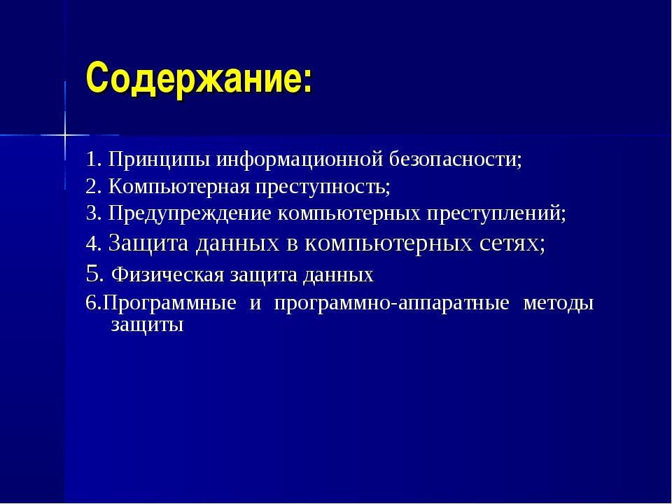 Содержание: 1. Принципы информационной безопасности; 2. Компьютерная преступн...