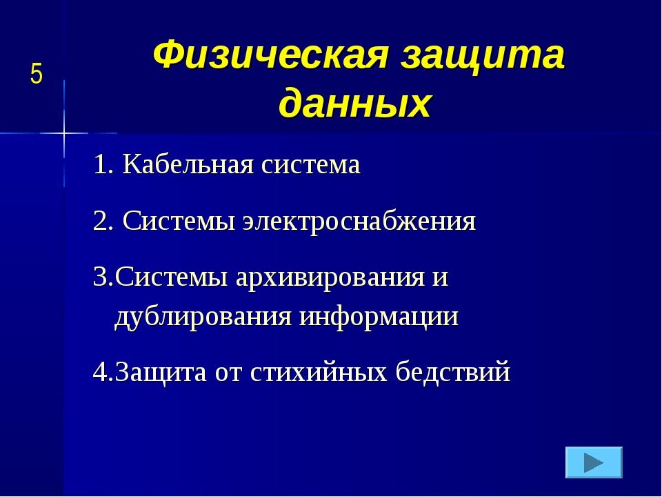 Физическая защита данных 1. Кабельная система 2. Системы электроснабжения 3.С...