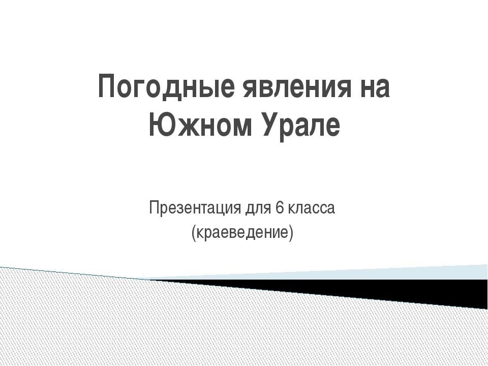 Погодные явления на Южном Урале Презентация для 6 класса (краеведение)