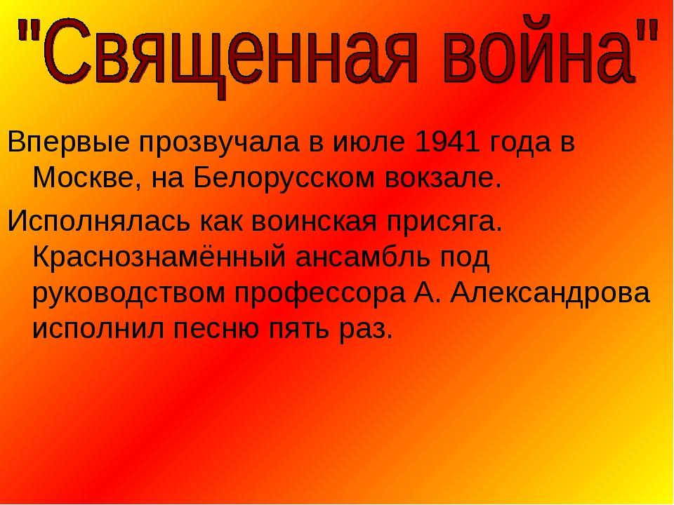 Впервые прозвучала в июле 1941 года в Москве, на Белорусском вокзале. Исполня...