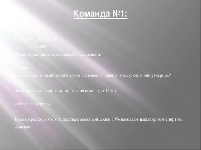 Команда №1: Формула едкого натра NaOH Назовите растение, питающееся насекомым...