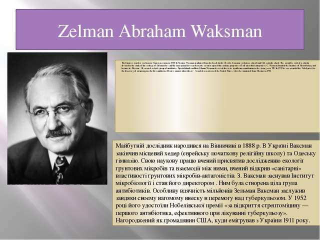 Zelman Abraham Waksman The future researcher was born in Vinnytsia region in...