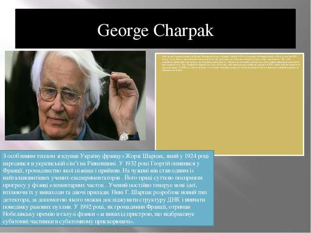 George Charpak With special warmth remembered Ukraine Frenchman Georges Charp...
