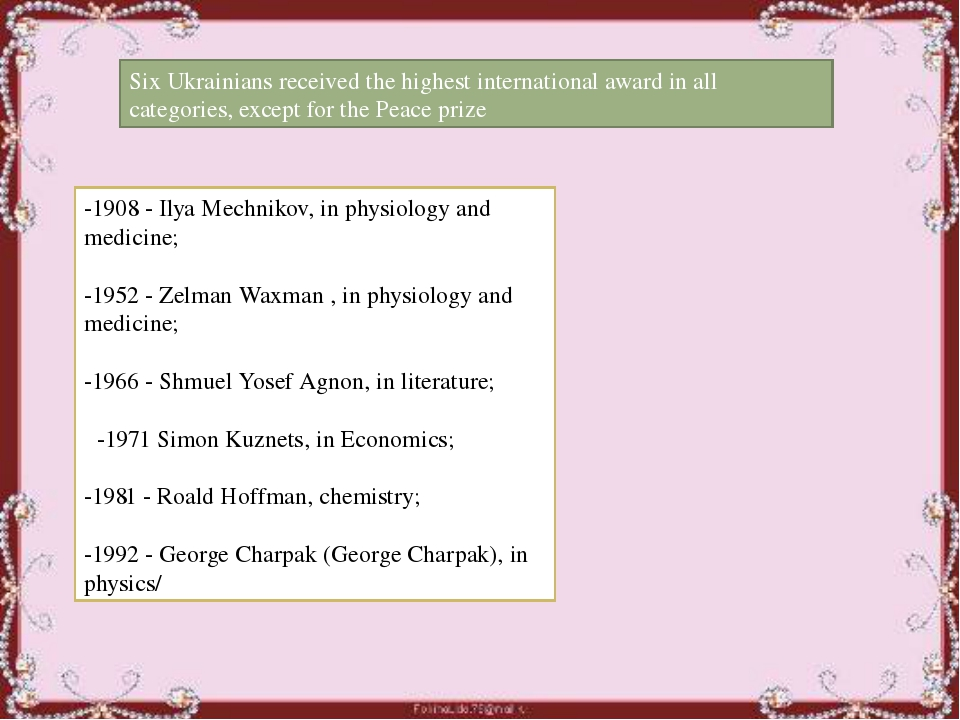Six Ukrainians received the highest international award in all categories, e...