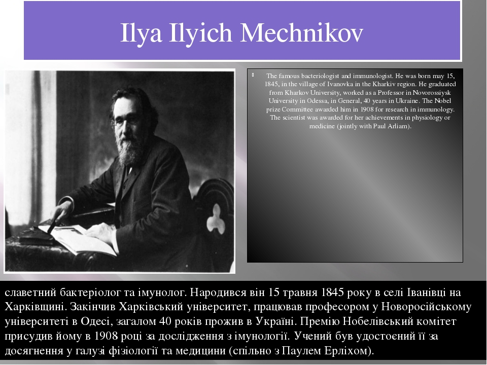 Ilya Ilyich Mechnikov The famous bacteriologist and immunologist. He was born...