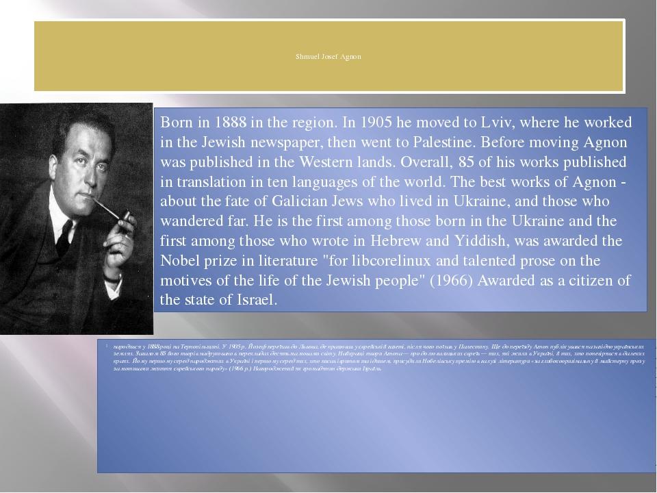 народився у1888 році на Тернопільщині. У1905р. Йозеф переїхав до Львова, д...