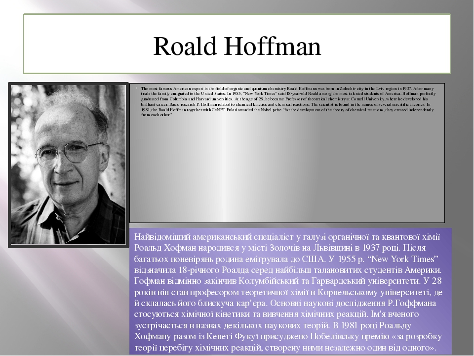 Roald Hoffman The most famous American expert in the field of organic and qua...
