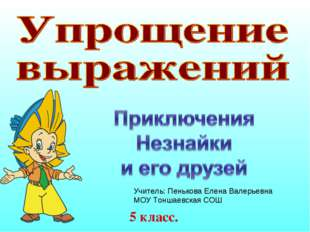 5 класс. Учитель: Пенькова Елена Валерьевна МОУ Тоншаевская СОШ