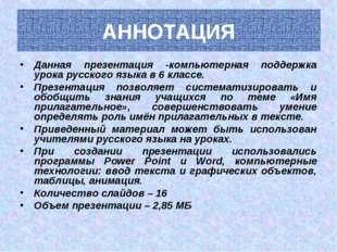 АННОТАЦИЯ Данная презентация -компьютерная поддержка урока русского языка в 6