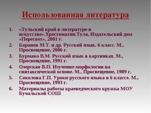 Использованная литература «Тульский край в литературе и искусстве».Хрестомати