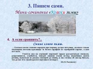 3. Пишем сами. Мини-сочинение «Краски зимы» А если сравнить?.. Синие глаза зи