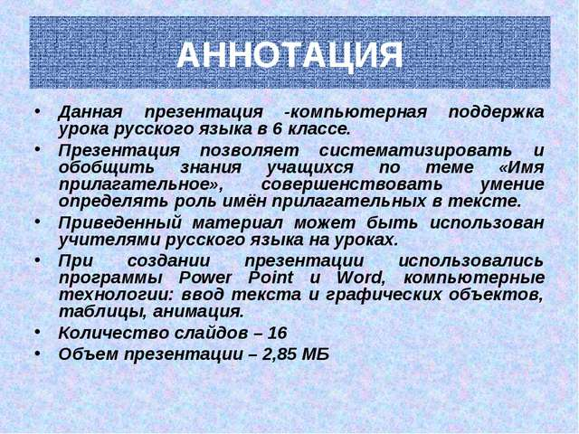АННОТАЦИЯ Данная презентация -компьютерная поддержка урока русского языка в 6...