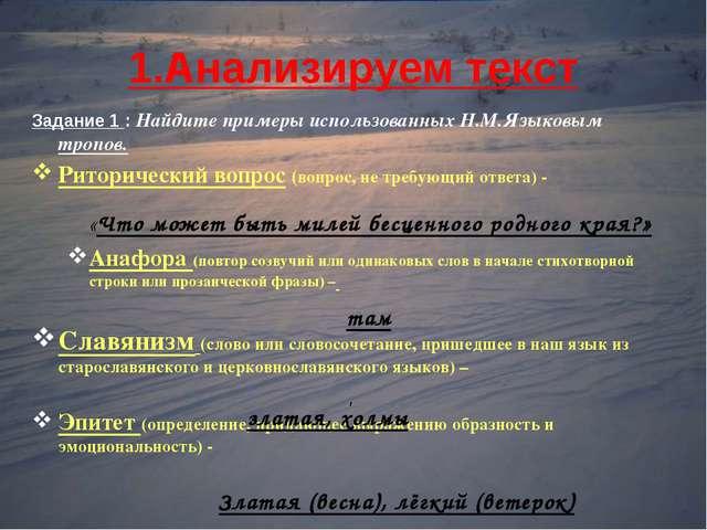 1.Анализируем текст Задание 1 : Найдите примеры использованных Н.М.Языковым т...