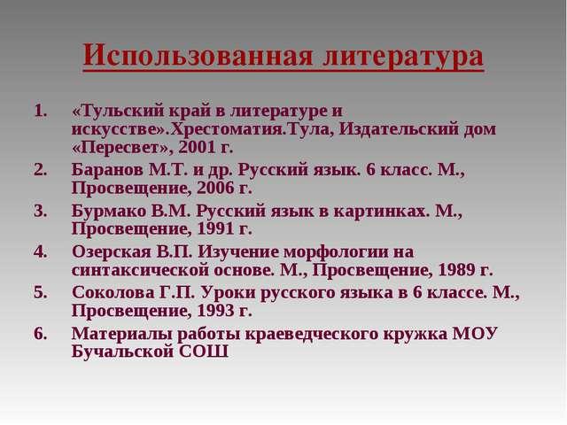 Использованная литература «Тульский край в литературе и искусстве».Хрестомати...