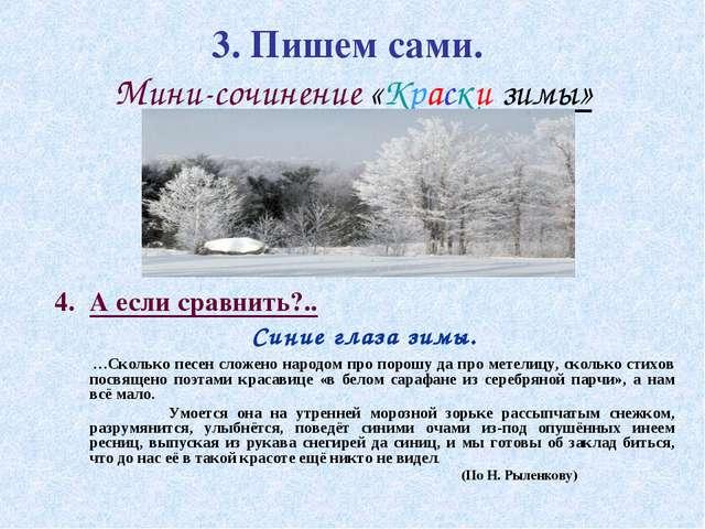 3. Пишем сами. Мини-сочинение «Краски зимы» А если сравнить?.. Синие глаза зи...