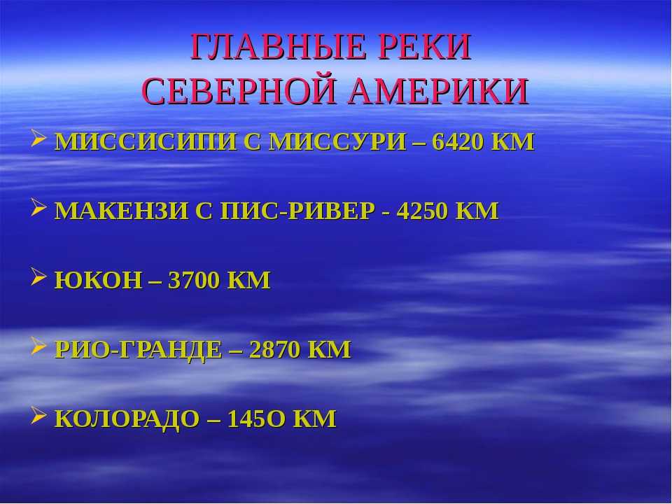 ГЛАВНЫЕ РЕКИ СЕВЕРНОЙ АМЕРИКИ МИССИСИПИ С МИССУРИ – 6420 КМ МАКЕНЗИ С ПИС-РИВ...