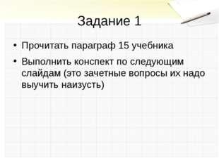 Задание 1 Прочитать параграф 15 учебника Выполнить конспект по следующим слай