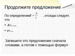 Продолжите предложение По определению , отсюда следует, что А=….. t=… Запишит