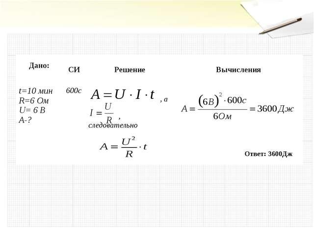 Ответ: 3600Дж Дано: СИ Решение Вычисления t=10 мин R=6 Ом U= 6 В A-? 600с ,...