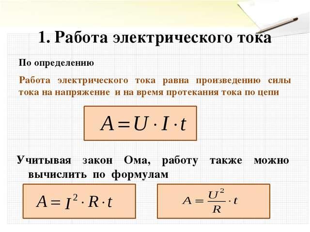 1. Работа электрического тока По определению Работа электрического тока равн...