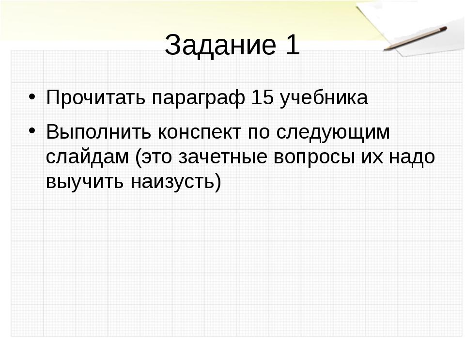 Задание 1 Прочитать параграф 15 учебника Выполнить конспект по следующим слай...