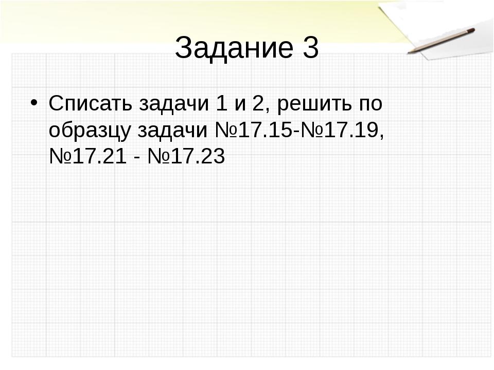 Задание 3 Списать задачи 1 и 2, решить по образцу задачи №17.15-№17.19, №17.2...