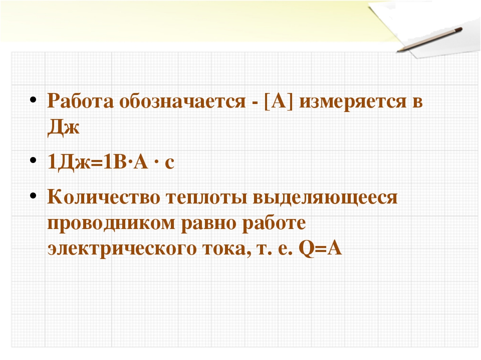 Работа обозначается - [А] измеряется в Дж 1Дж=1В∙А ∙ с Количество теплоты выд...