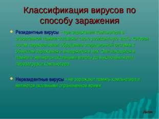 Классификация вирусов по способу заражения Резидентные вирусы – при заражении