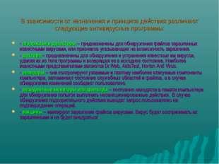 В зависимости от назначения и принципа действия различают следующие антивирус