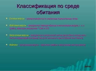 Классификация по среде обитания Сетевые вирусы – распространяются по различны