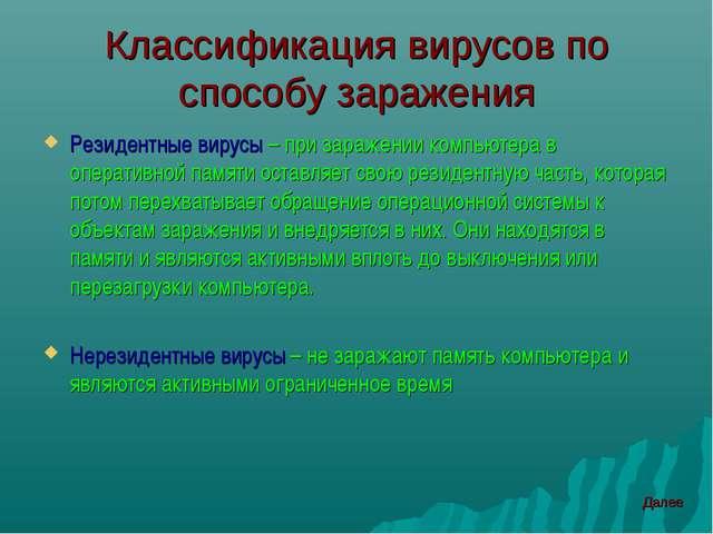 Классификация вирусов по способу заражения Резидентные вирусы – при заражении...