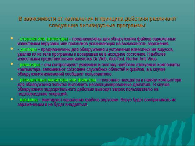 В зависимости от назначения и принципа действия различают следующие антивирус...