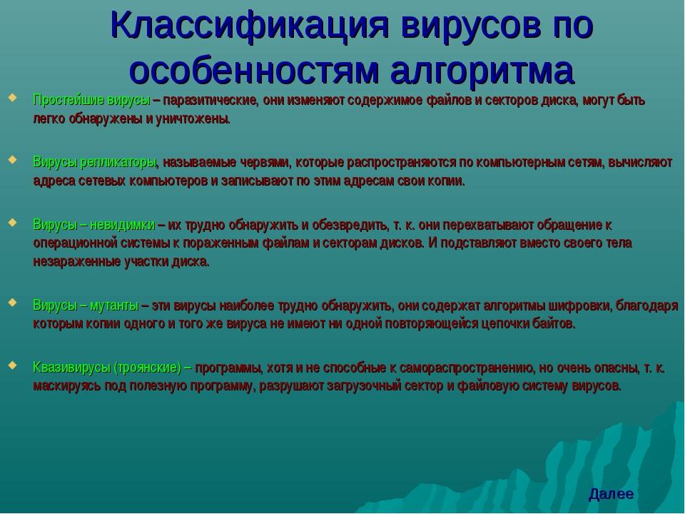 Классификация вирусов по особенностям алгоритма Простейшие вирусы – паразитич...