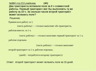 Ответ: второй тракторист может вспахать поле зa 15 дней. №960 стр.213 учебник