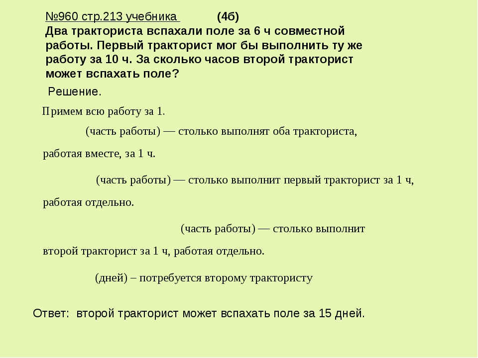 Ответ: второй тракторист может вспахать поле зa 15 дней. №960 стр.213 учебник...