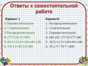 Вариант 1 1.Переместительное 2. Сочетательное 3.Распределительное 4. (77+13)