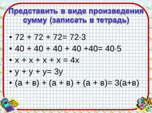 72 + 72 + 72= 72·3 40 + 40 + 40 + 40 +40= 40·5 х + х + х + х = 4х у + у + у=