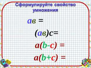 ав = (ав)с= а(b-c) = а(b+c) =